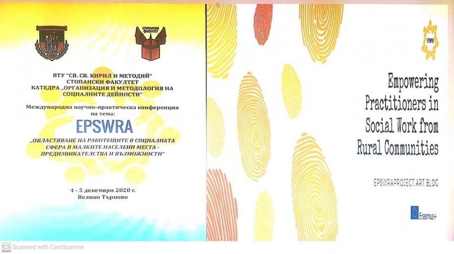 EPSWRA - Овластяване на работещите в социалната сфера в малките населени места