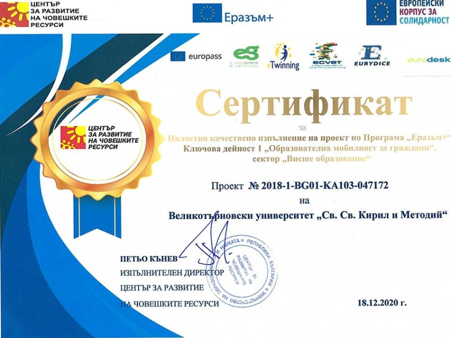 """Еразъм+ офисът на Великотърновския университет получи най-голямата оценка – наградата за качество по програма """"Еразъм+"""""""