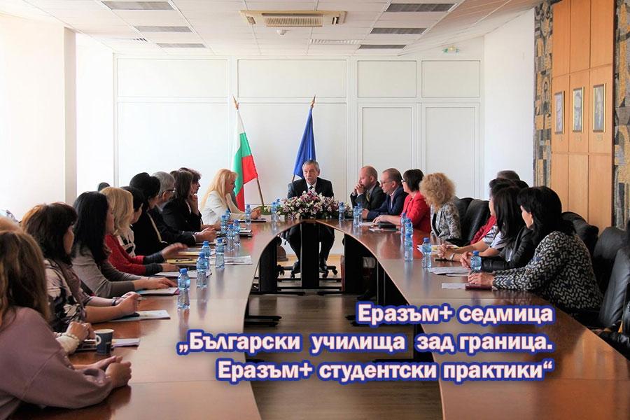 """Еразъм+ седмица """"Български  училища  зад граница. Еразъм+ студентски практики"""""""