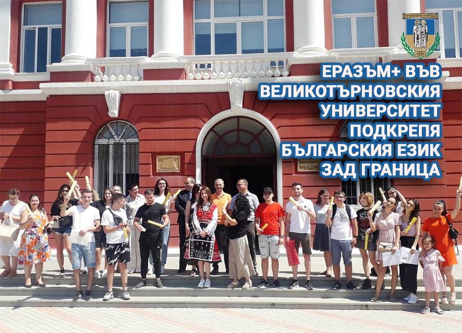 Еразъм+ във Великотърновския университет подкрепя българския език зад граница