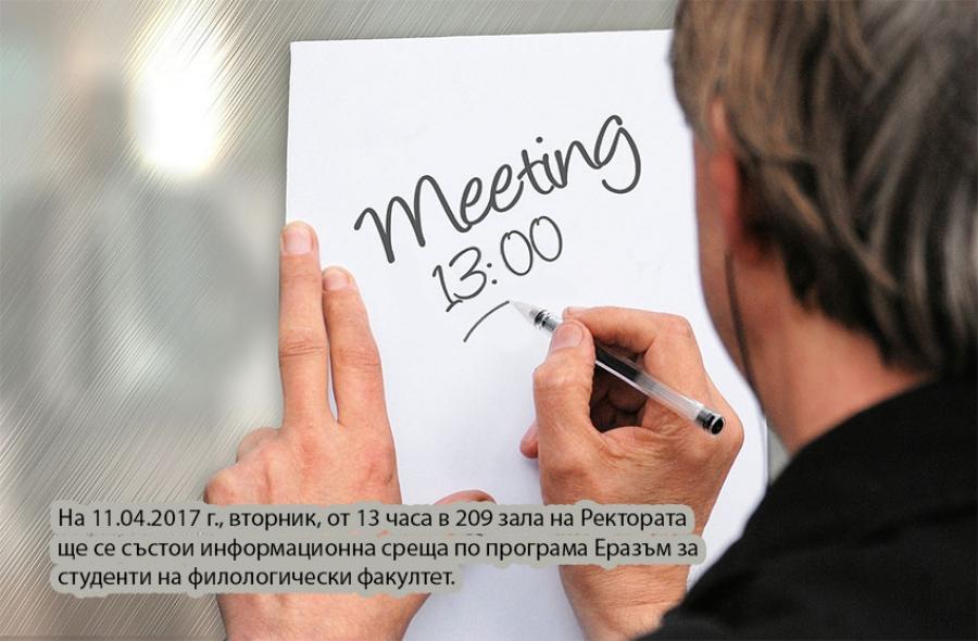 Информационна Еразъм среща за Филологически факултет
