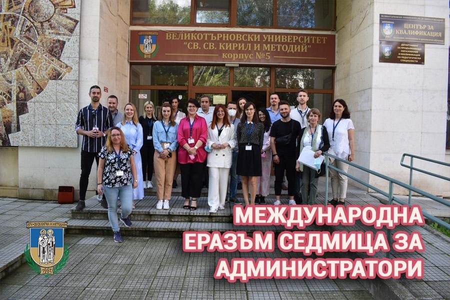 Международна Еразъм седмица за администратори се проведе във Великотърновския университет