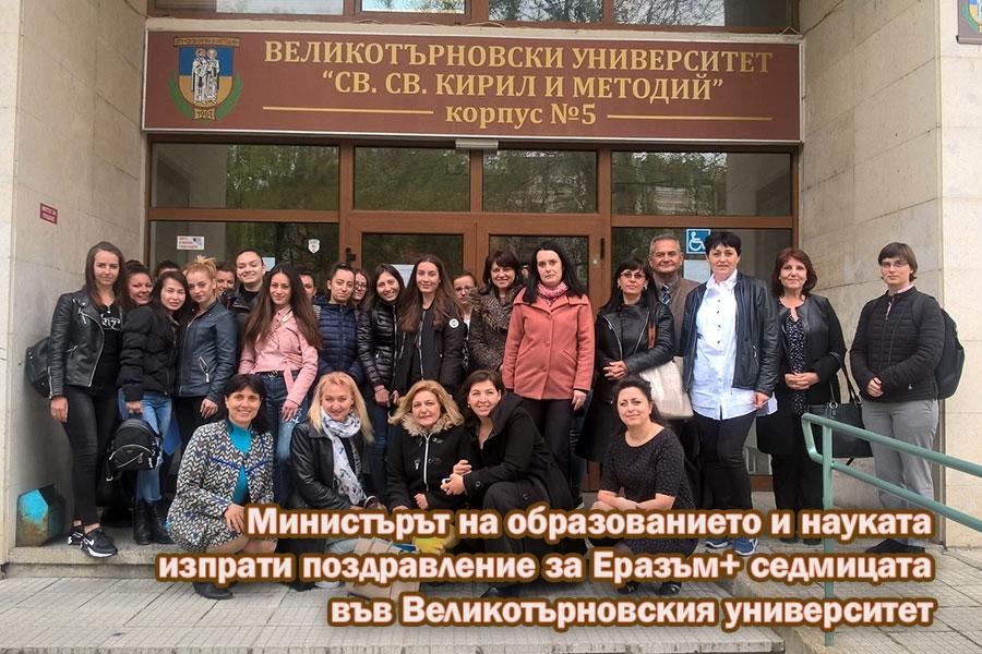 Министърът на образованието и науката изпрати поздравление за Еразъм+ седмицата във Великотърновския университет