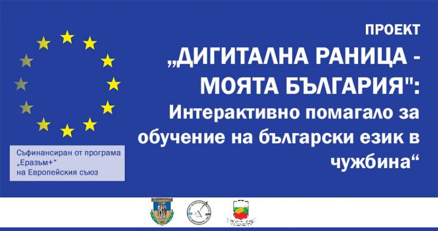 """Проект """"Дигитална раница-Моята България"""