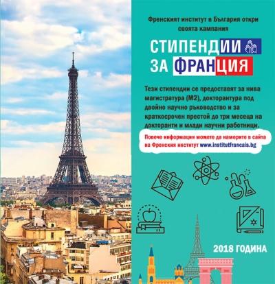 Стипендии за Франция