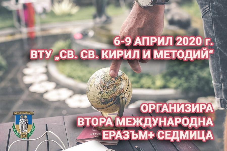 ВТУ организира втора международна Еразъм+ седмица