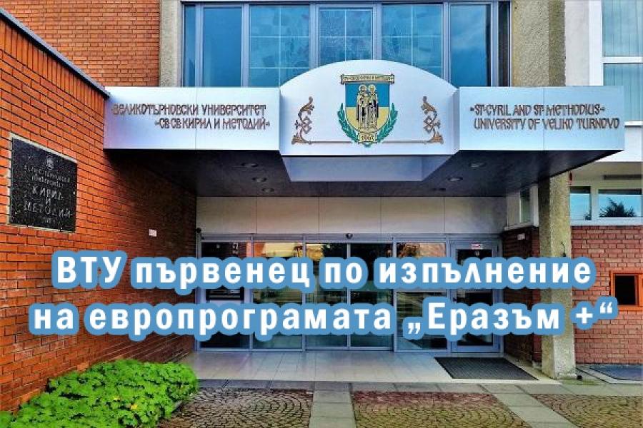 """ВТУ първенец по изпълнение на европрограмата """"Еразъм +"""""""