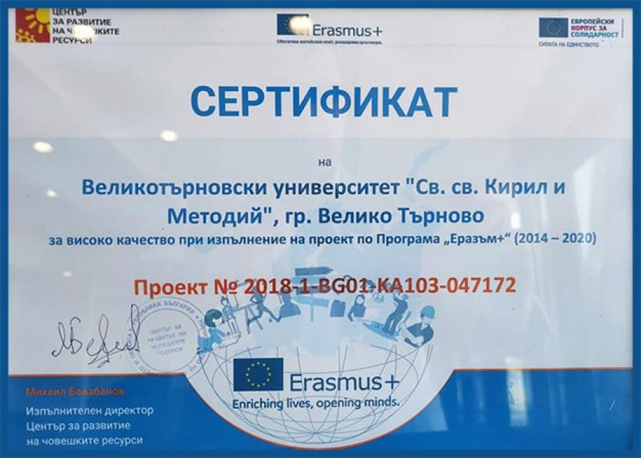 ВТУ получи награда за високо качество при изпълнение на Еразъм проект