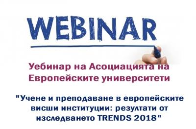 Уебинар на Асоциацията на Европейските университети